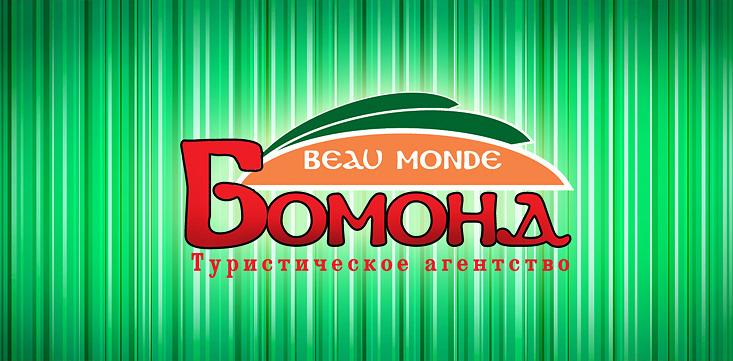 "Разработка логотипа Туристического агентства ""Бомонд"""
