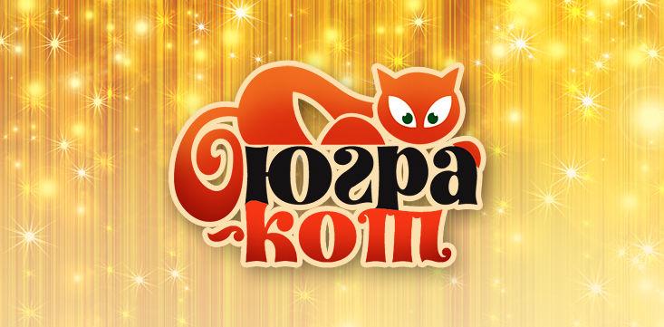 Разработка логотипа для сайта Югра-кот