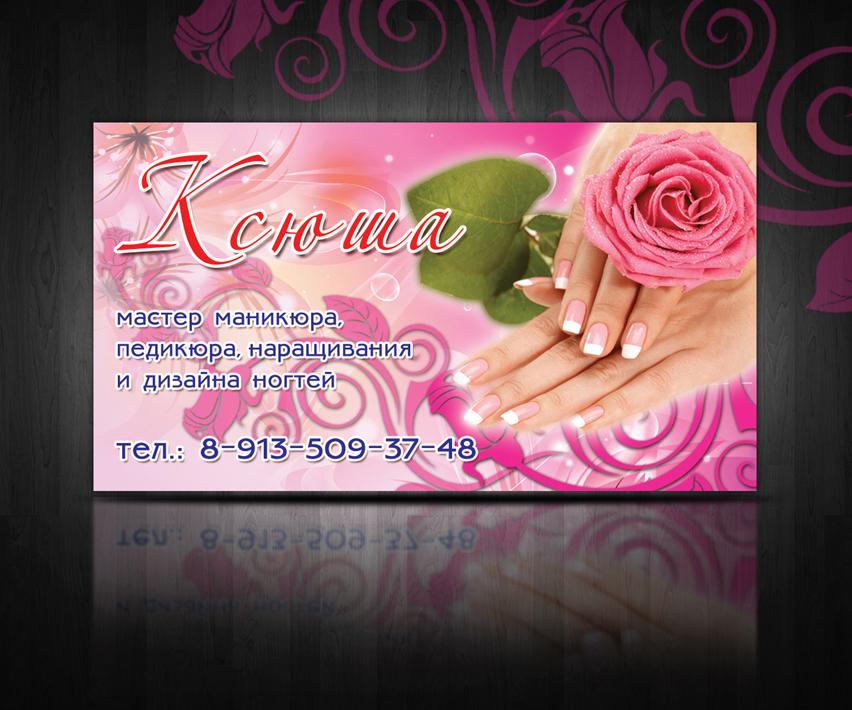 Макет визитки для мастера маникюра фото