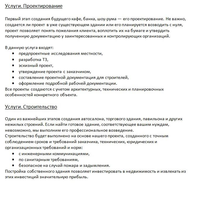 Описание услуг компании Smart Solutions