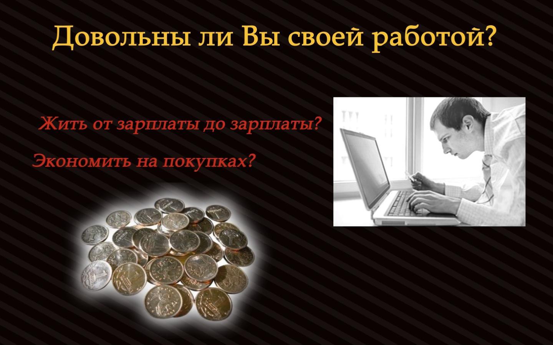 Презентация крупнейшего форума о заработке в интернете MMGP.RU