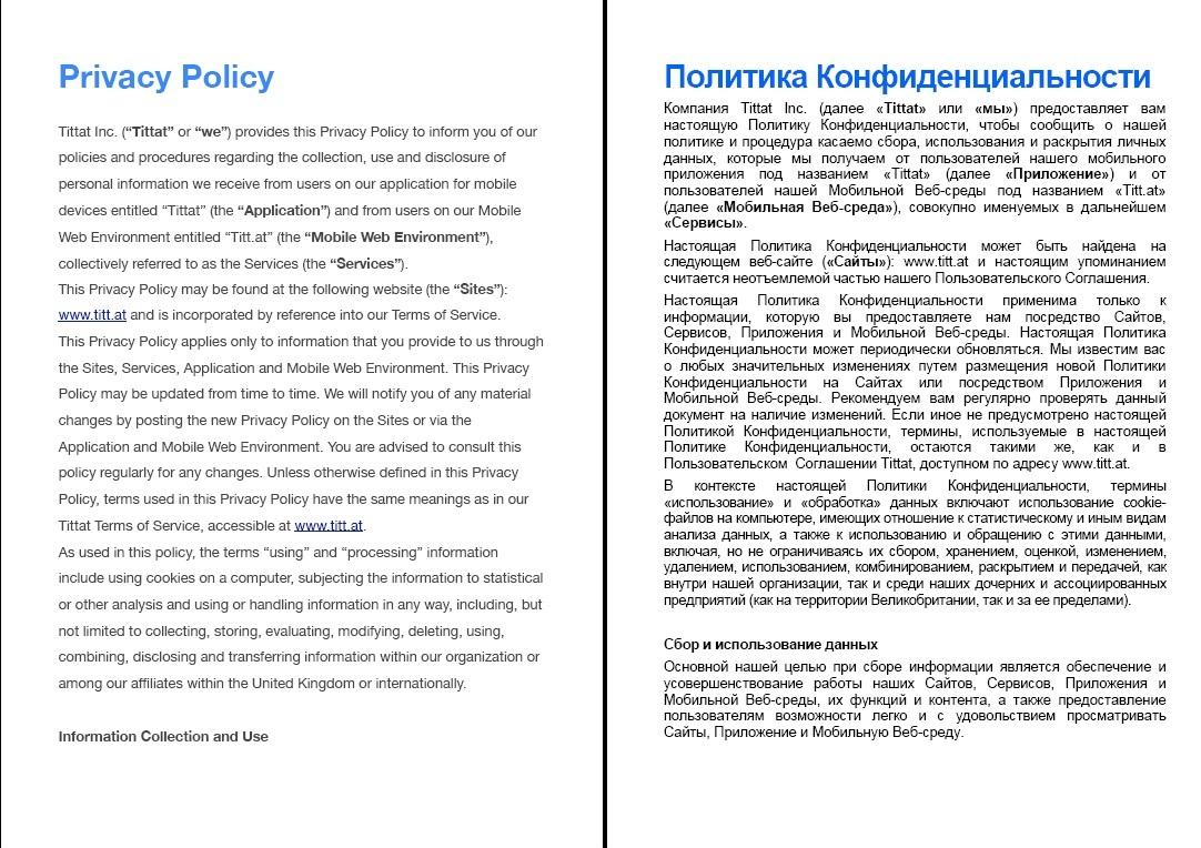 En-Ru Политика конфиденциальности Tittat