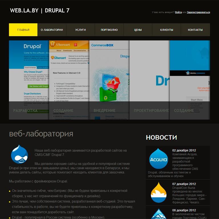 Создание сайта на drupal в москве продвижение сайта в яндексе цены