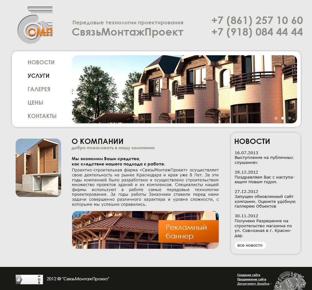 """Сайт """"СвязьМонтажПроект"""""""