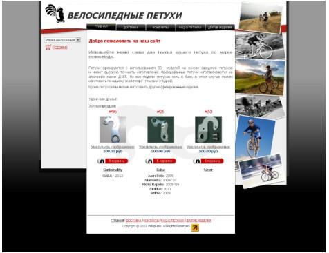 Интернет-магазин по продаже велосипедных петухов.