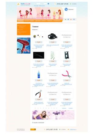 Интернет-магазин парикмахерских товаров.