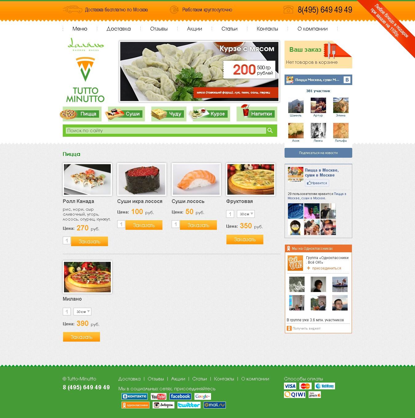 Интернет-магазин по заказу пиццы и суши на дом