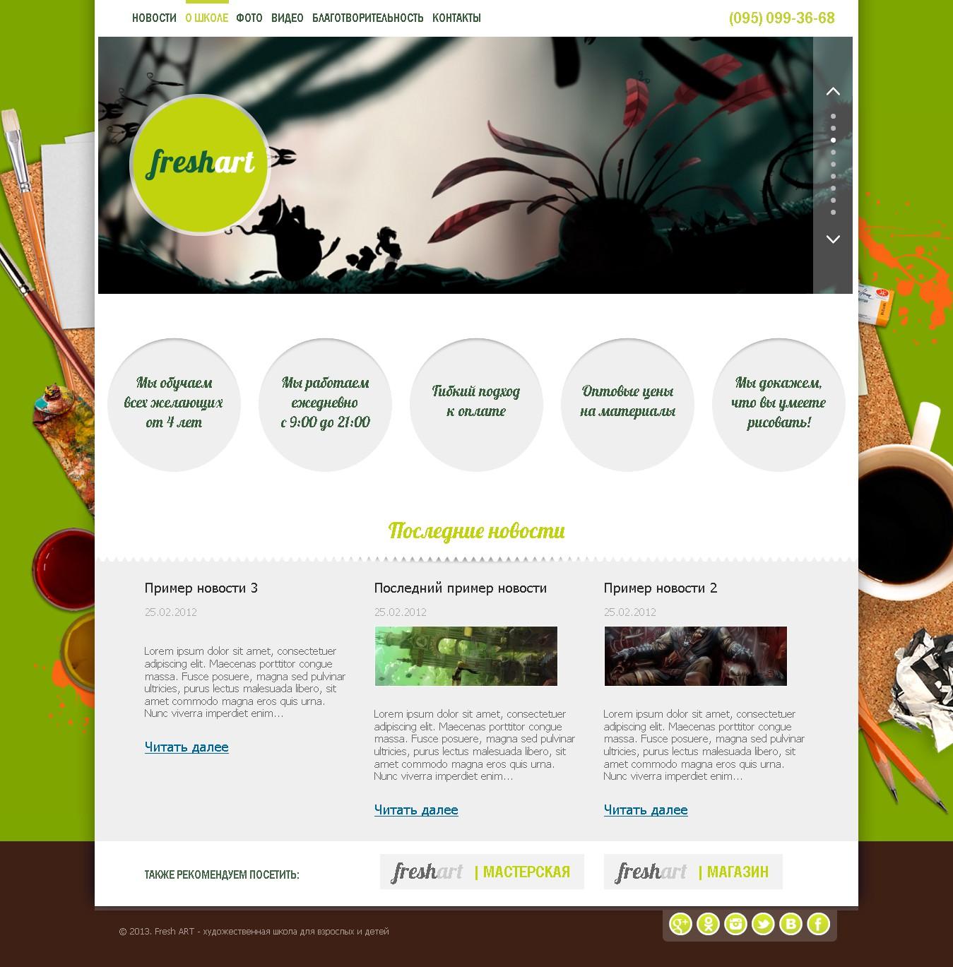 Сайт-визитка школы живописи