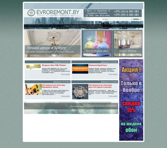 Сайт-визитка магазина товаров для ремонта и строительства.