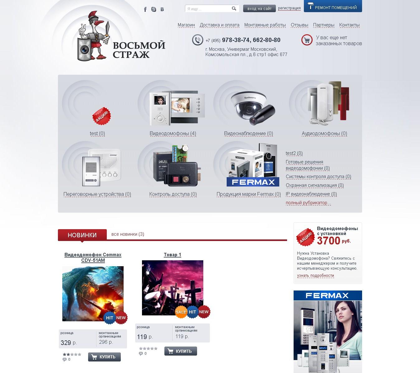 Интернет-магазин по продаже техники