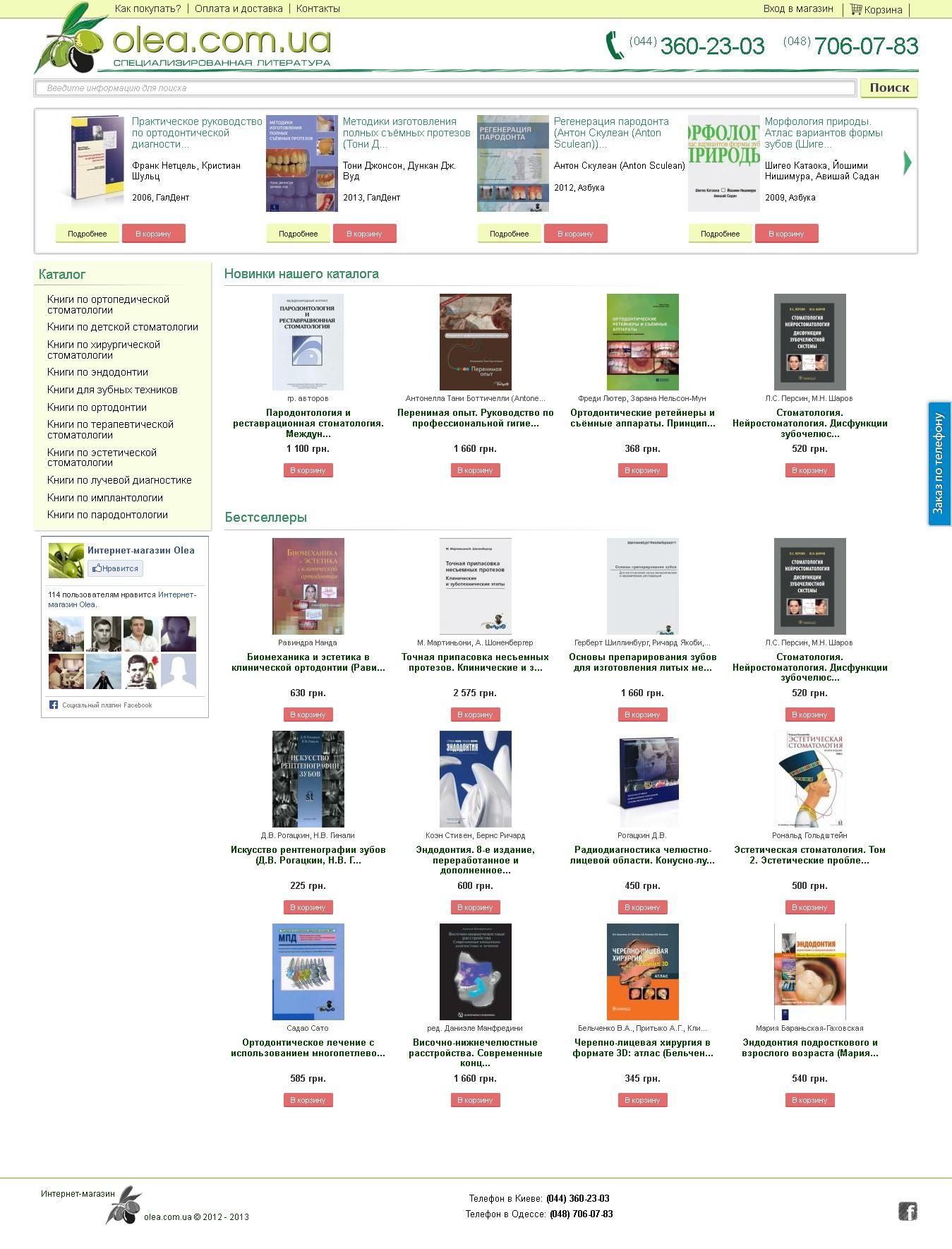 Интернет-магазин книг по стоматологии