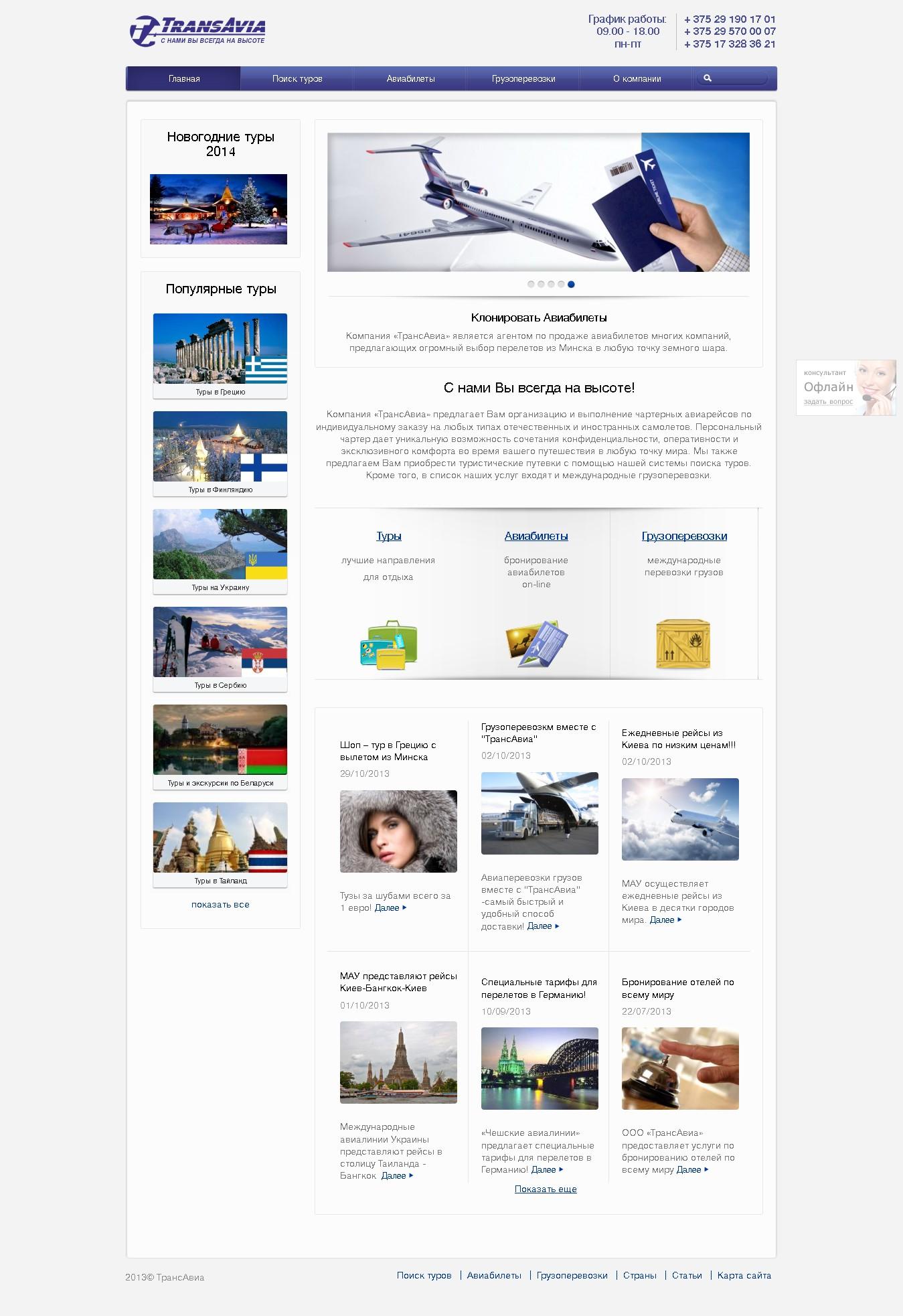 Информационный сайт агентства путешествий