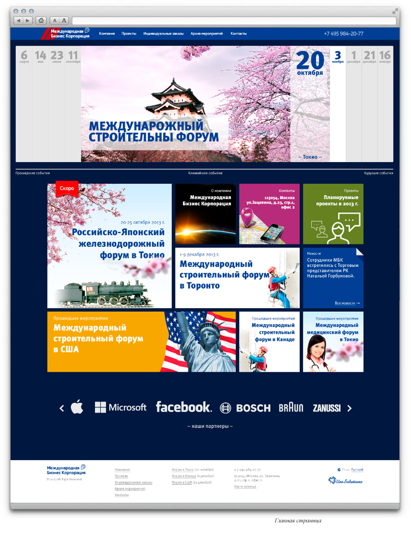 Сайт для МБК (Международная Бизнес Корпорация)