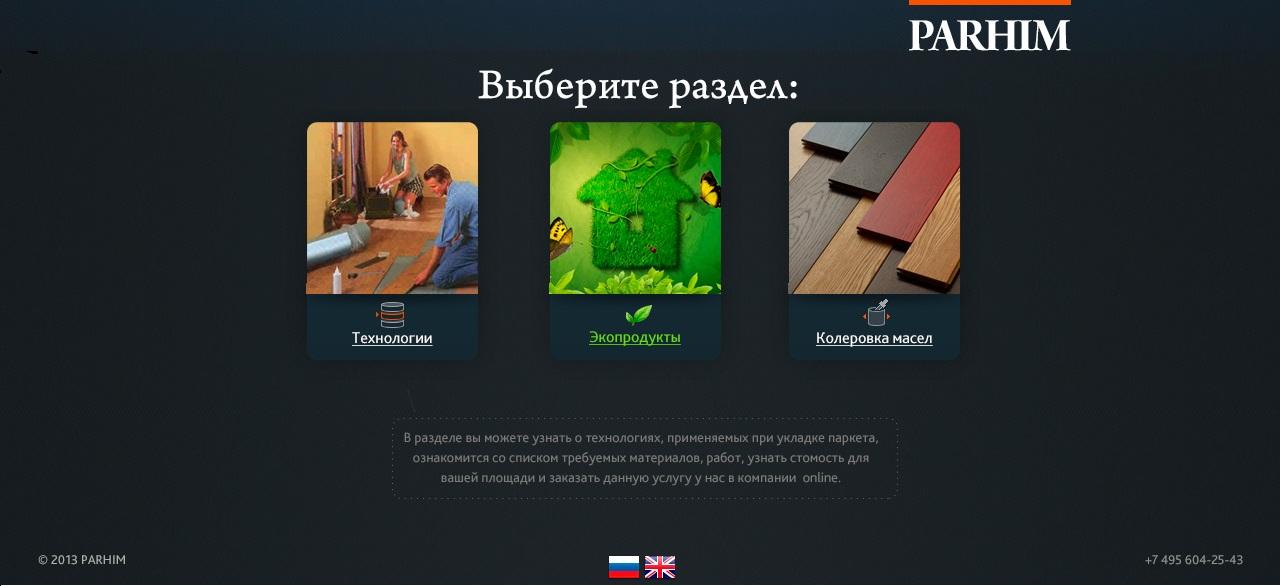 "Сайт компании ""Пархим"""