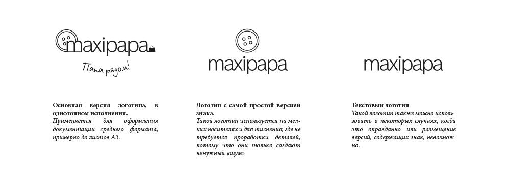 "Логотип и фирменный стиль интернет–магазина ""Maxipapa.ru"""