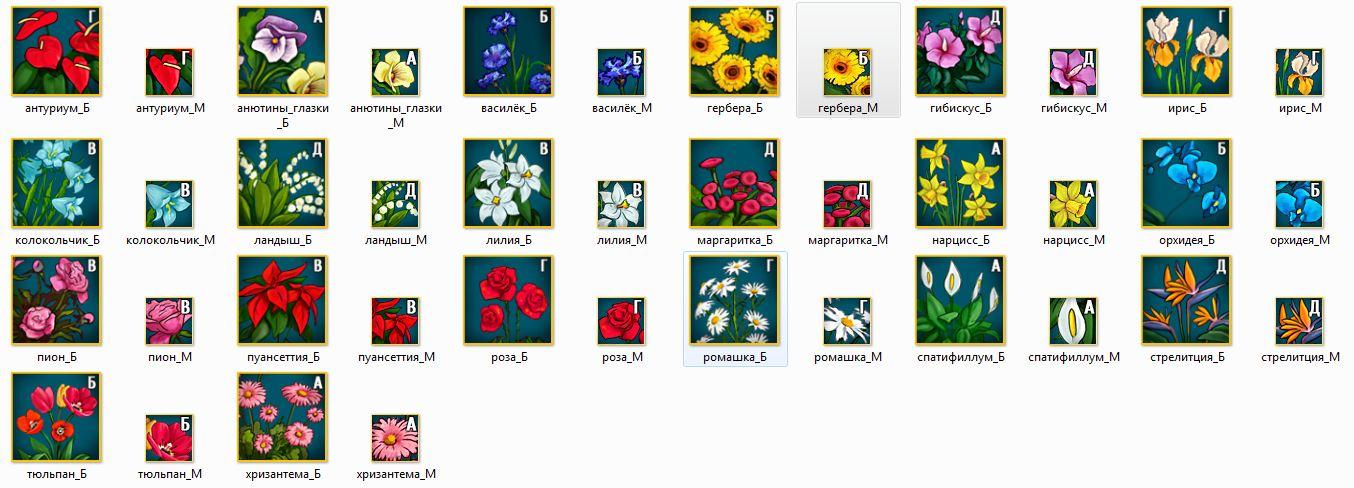 Иконки цветов для игры Цветмонет