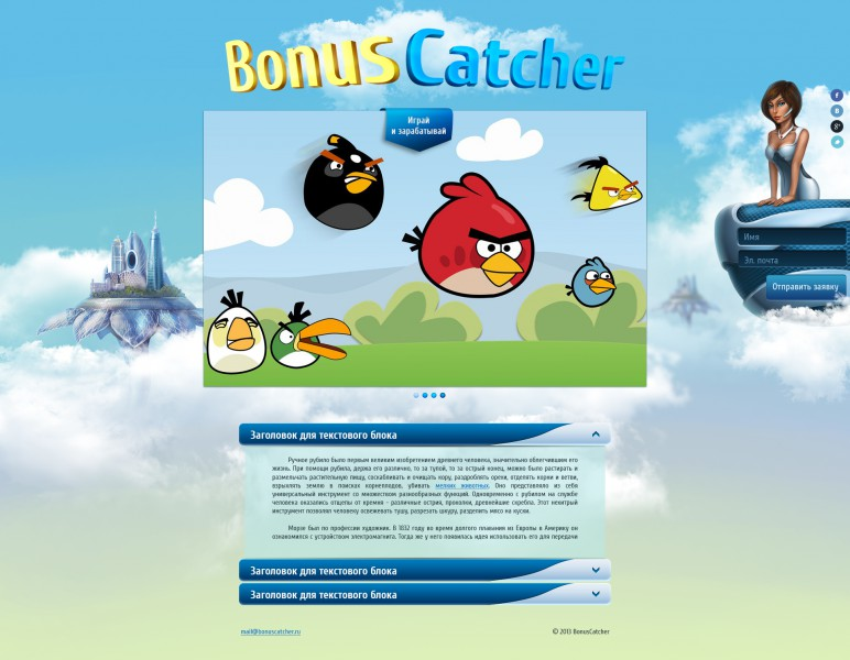 Промо-дизайн для проекта Bonus Catcher