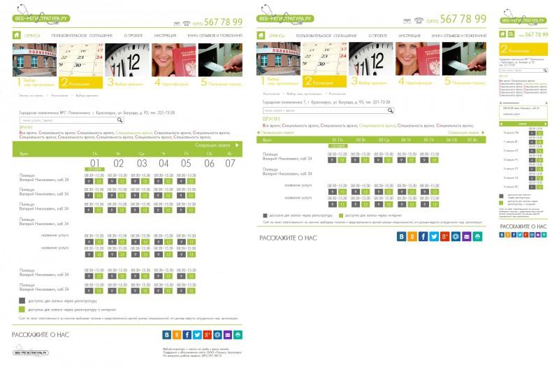 Веб-регистратура (ПК, планш., моб.) - Расписание
