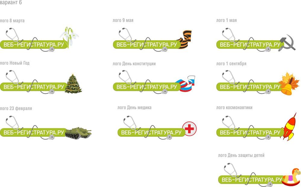 Праздничные логотипы для сайта Веб-регистратуры