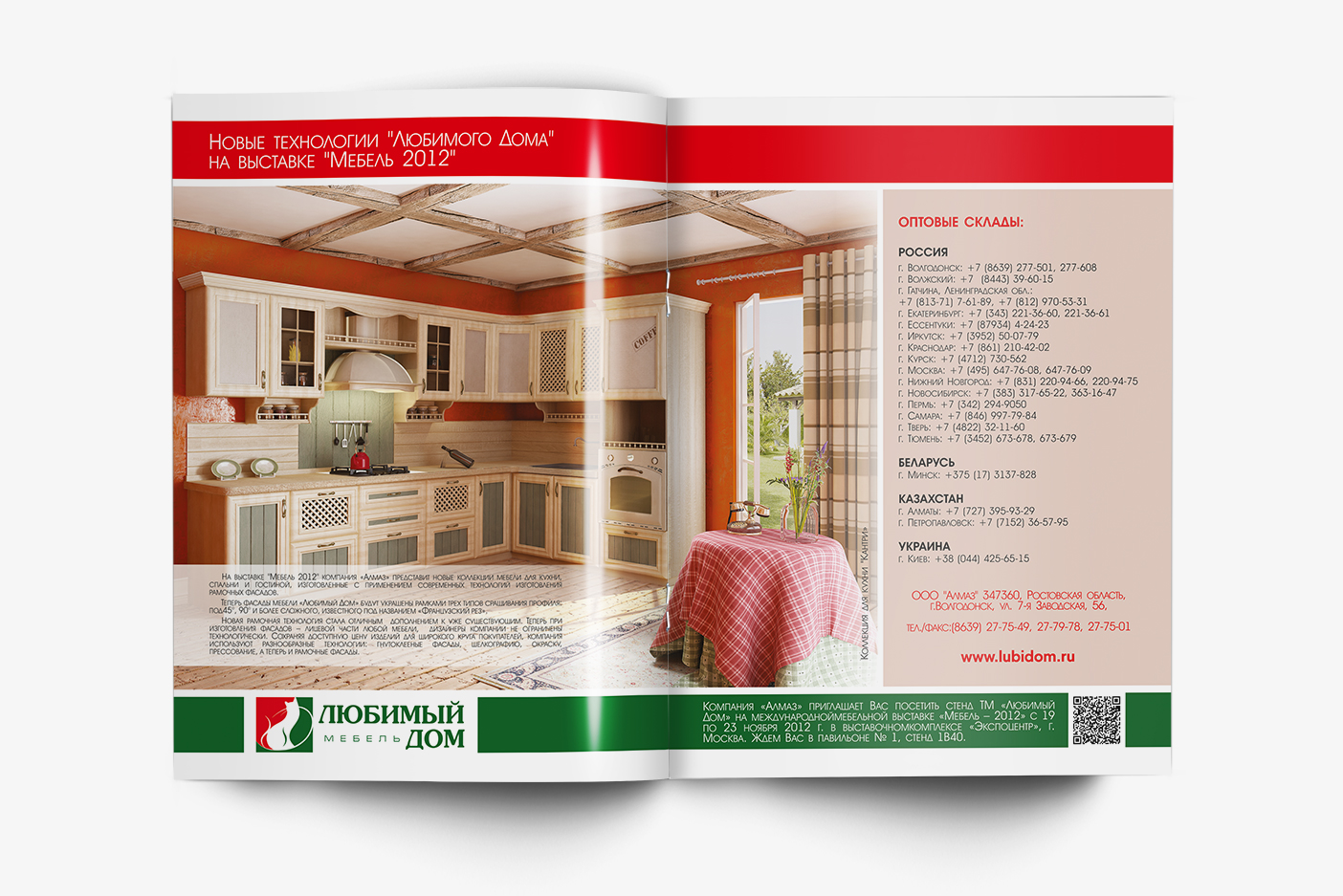 "Модуль для журнала ""Мебель Professional"""