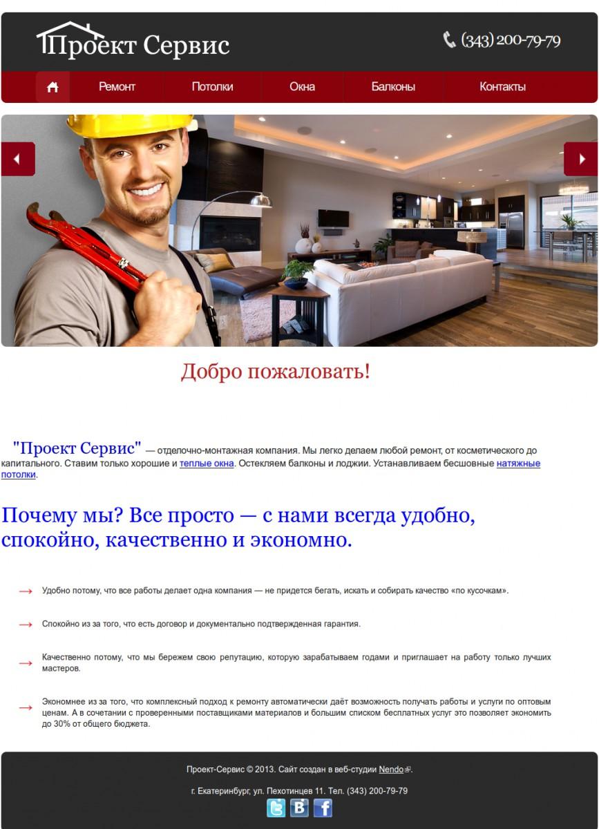 Проект-сервис - строительная компания