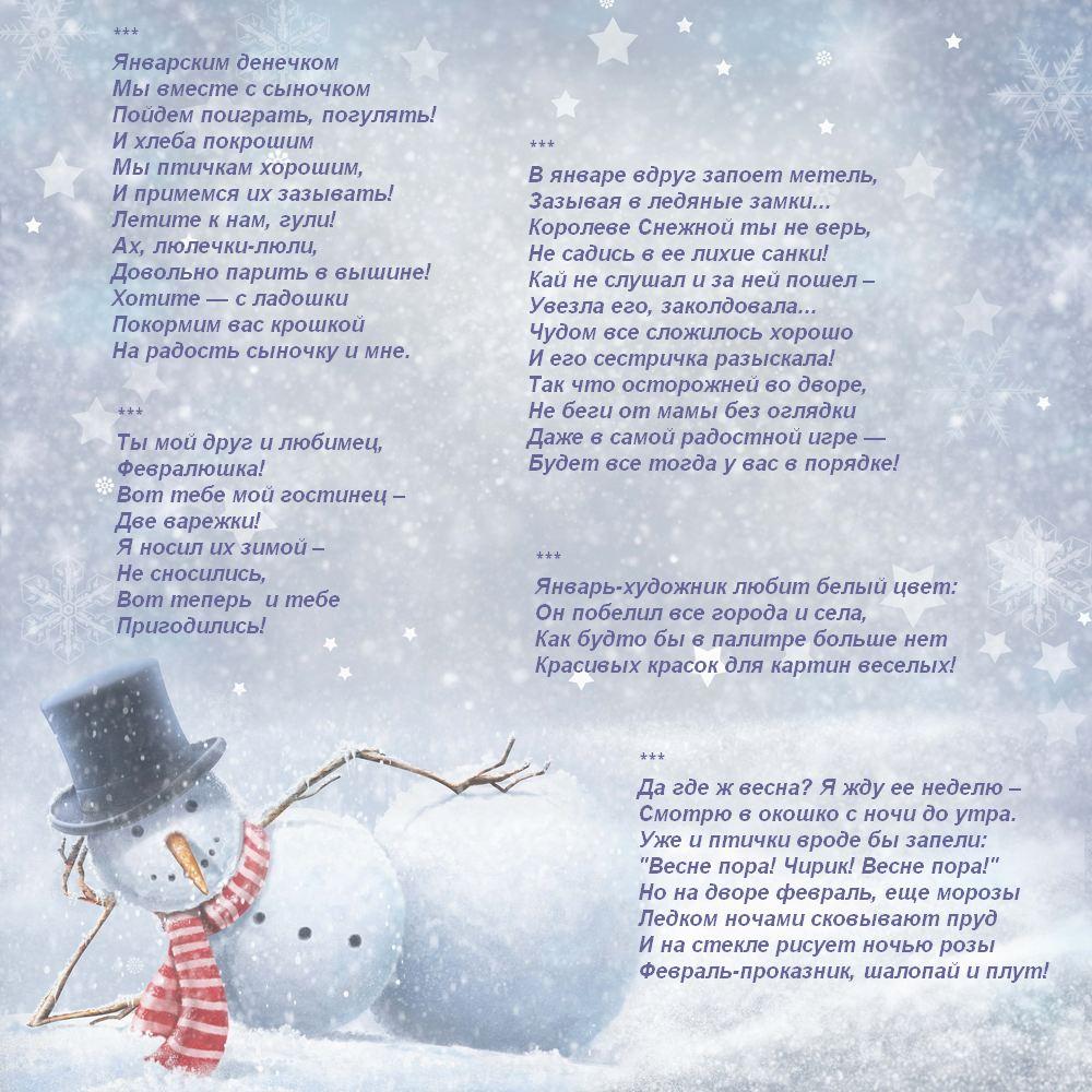 Стихи для малышей про зимние месяцы