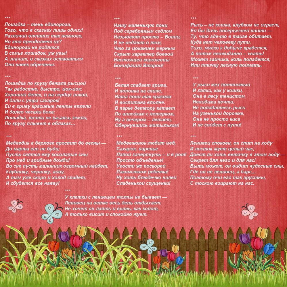 Стихи про зверюшек для малышей
