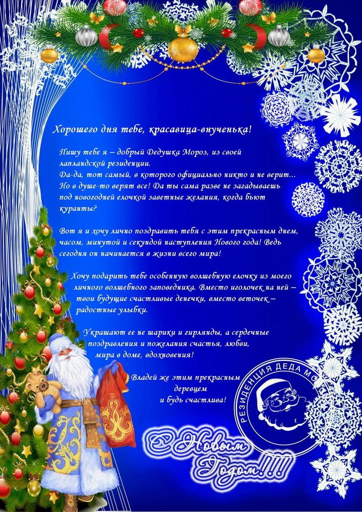 Письмо от Дедушки Мороза для девушки 25-30 лет.