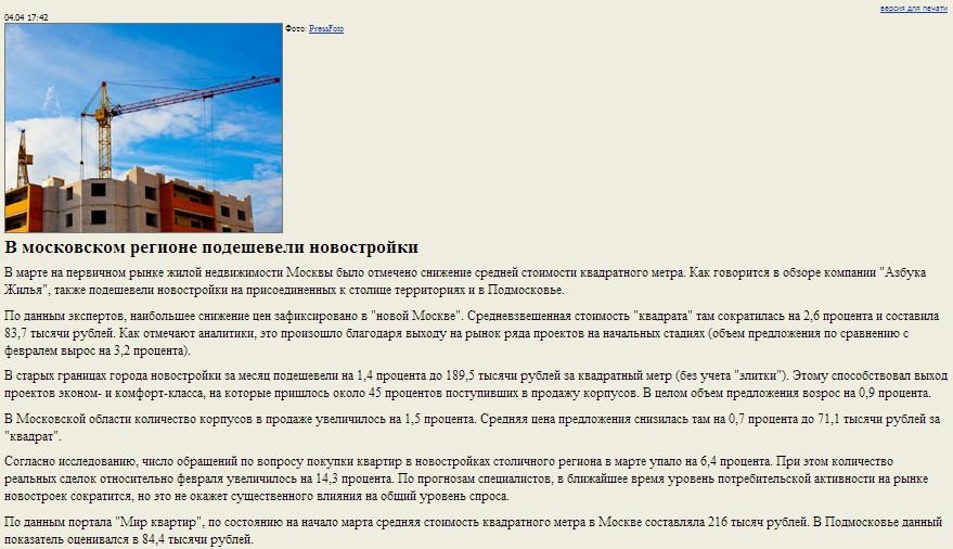 Новости о новостройках Москвы