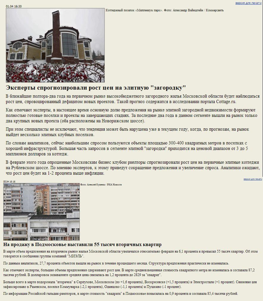 Новости о недвижимости в Москве