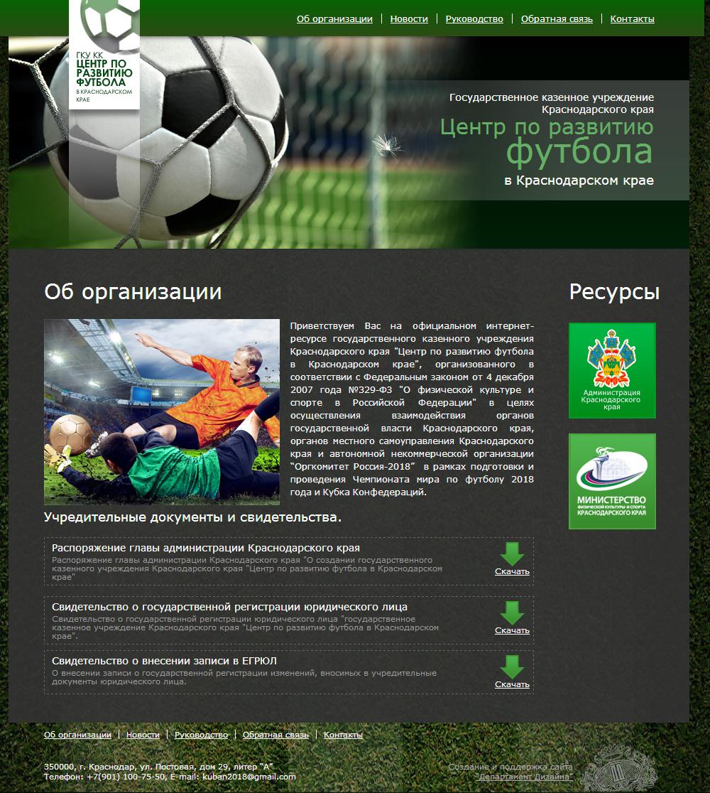 "Сайт ""Центр по развитию футбола"""