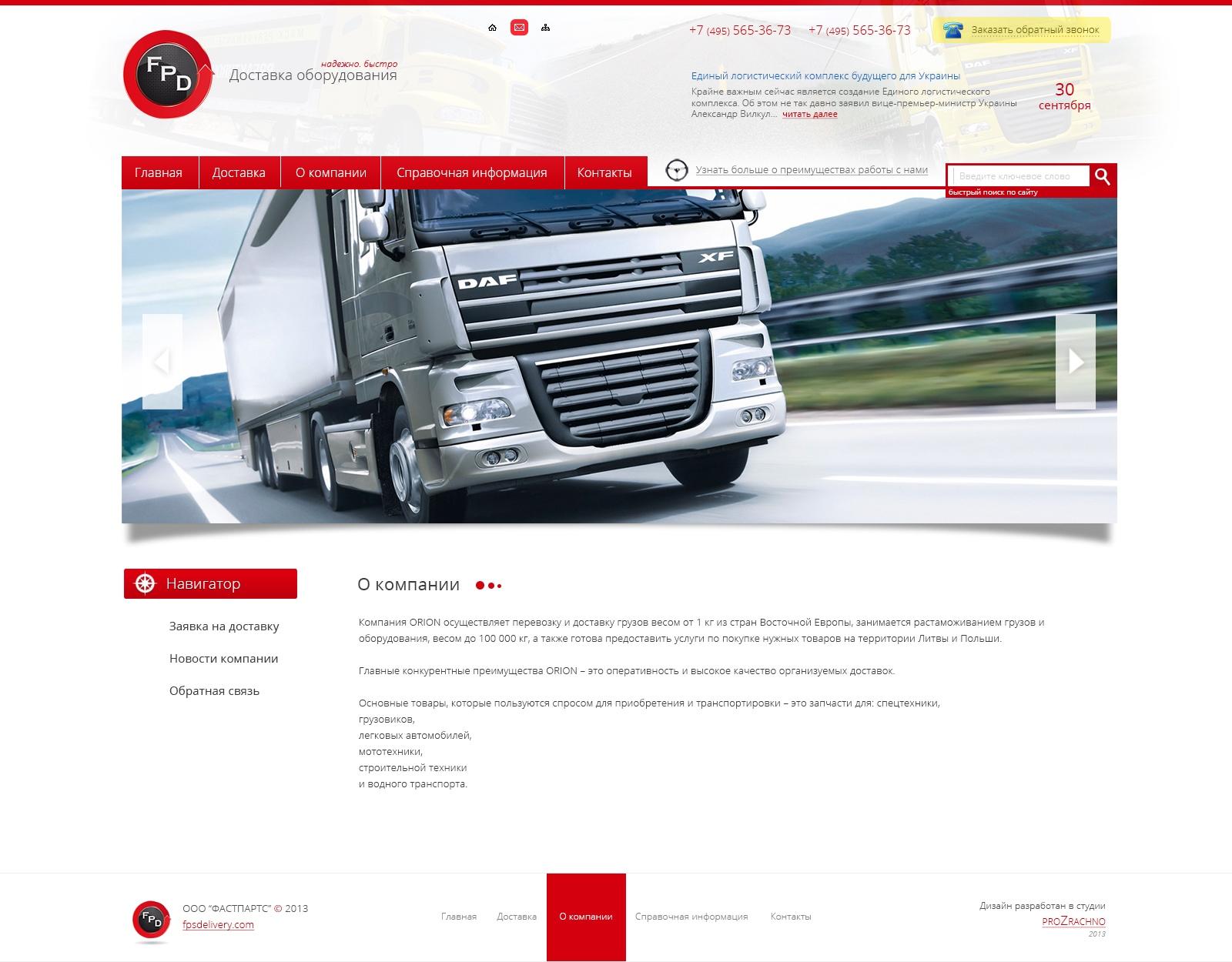 Описание транспортной компании для сайта примеры счет на продвижение сайта