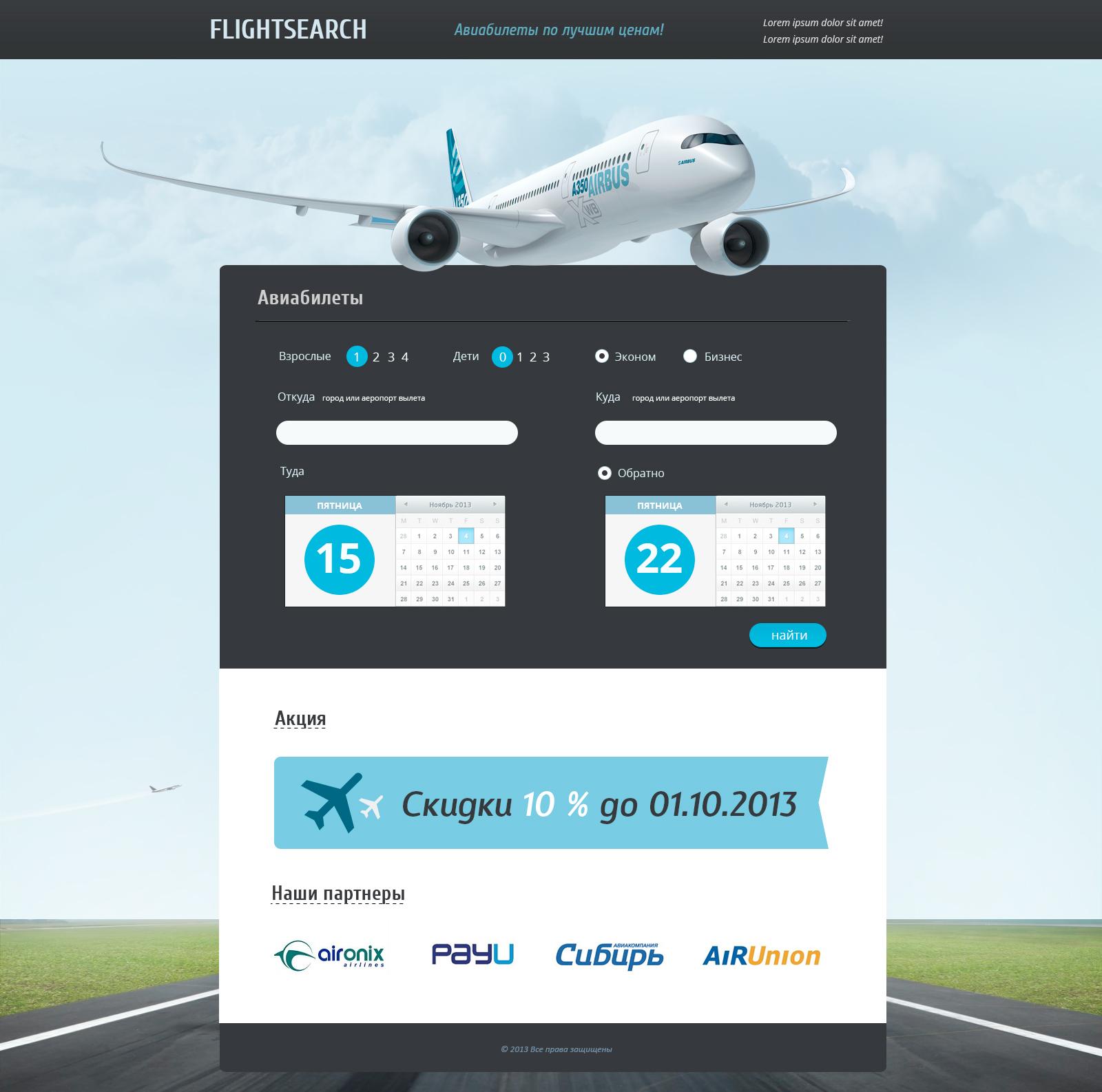 Дизайн для сайта с подбором билетов