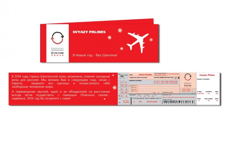 открытка стилизованная под авиабилет