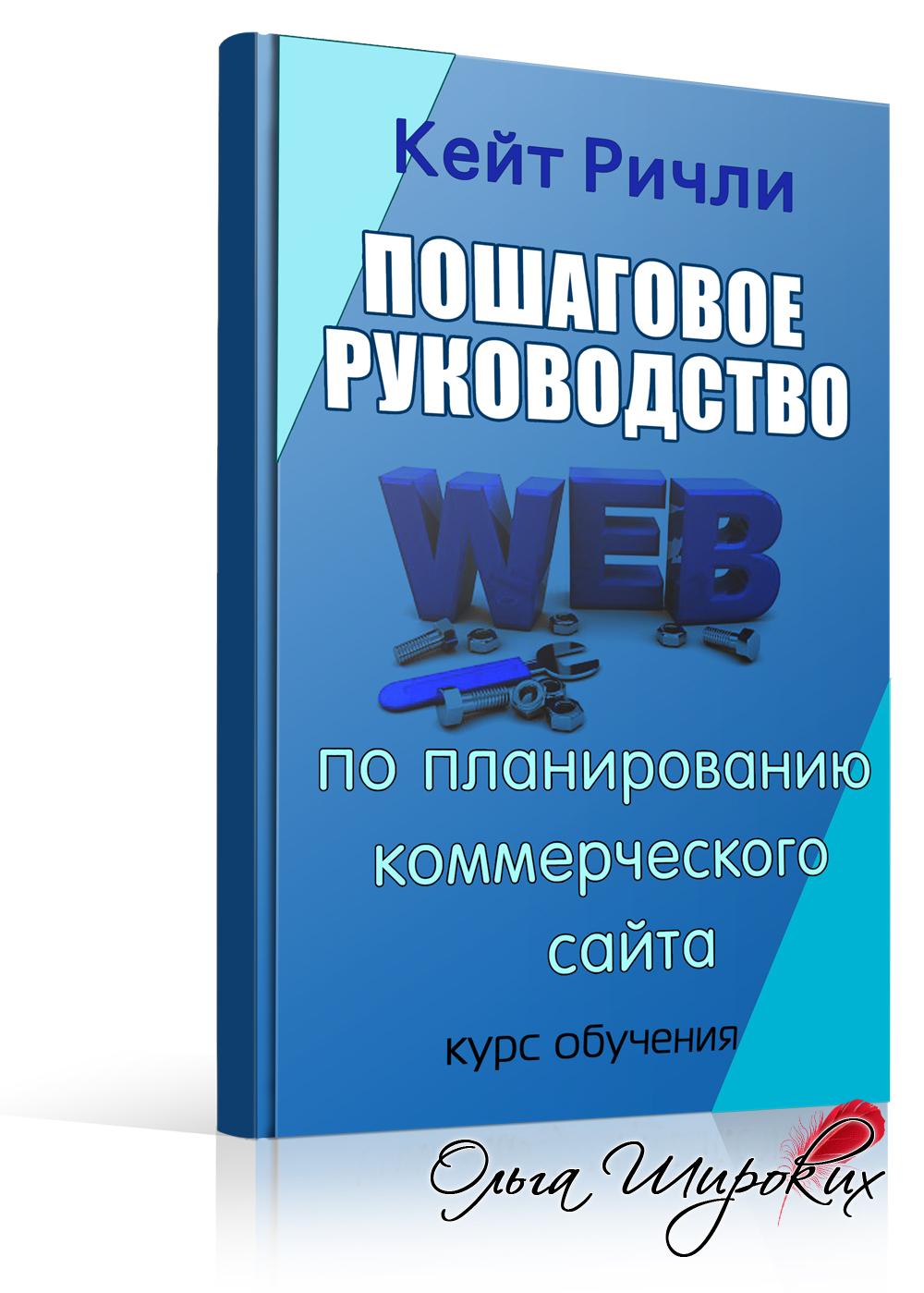 Дизайн обложки 3D книги