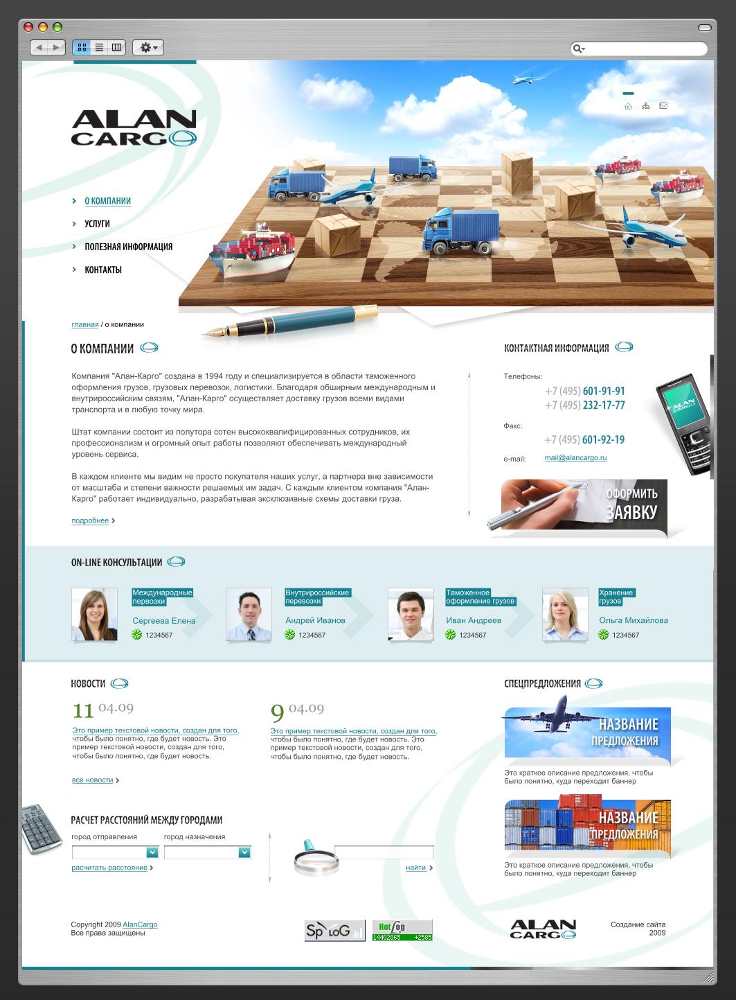 Дизайн сайта Алаг-карго