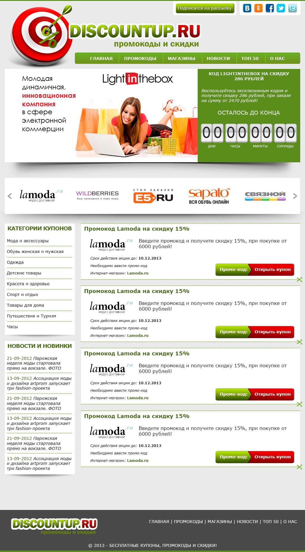 дизайн сата discountup.ru