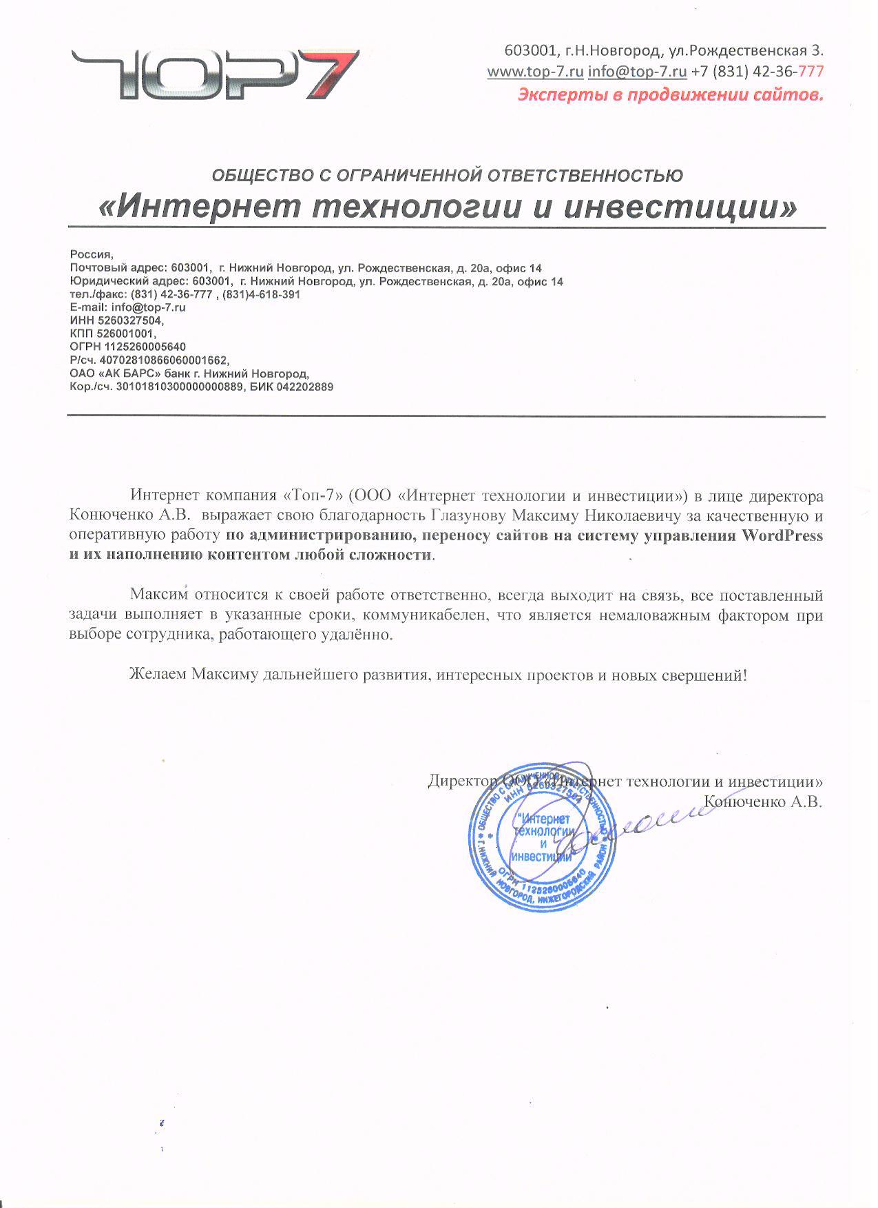 Благодарственное письмо Глазунову М. Н.