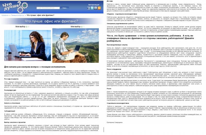 Переводчик новосибирск фриланс сайты фрилансеров в россии