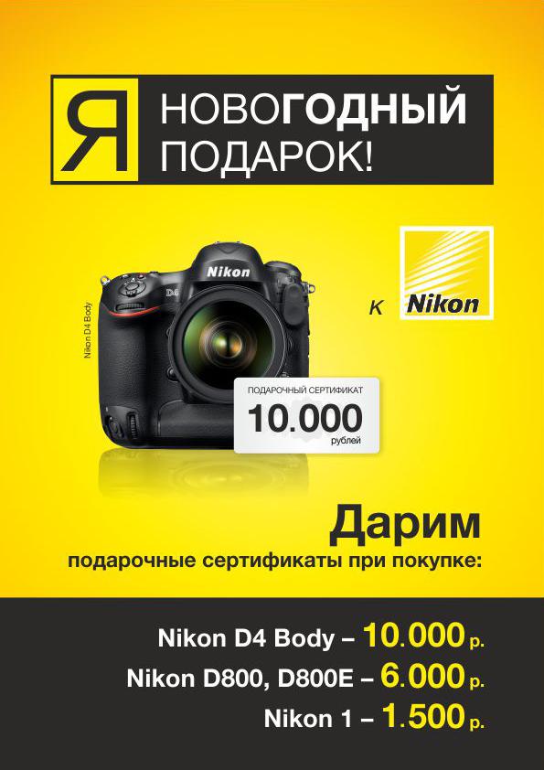 """Плакат А0 для Nikon (Ленина 12, магазин """"ТехноСити"""")"""