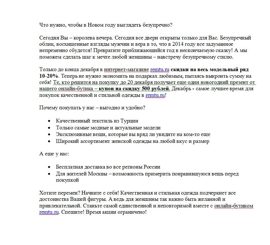 Текст рекламы для интернет магазина прогонка хрумером Зарайск