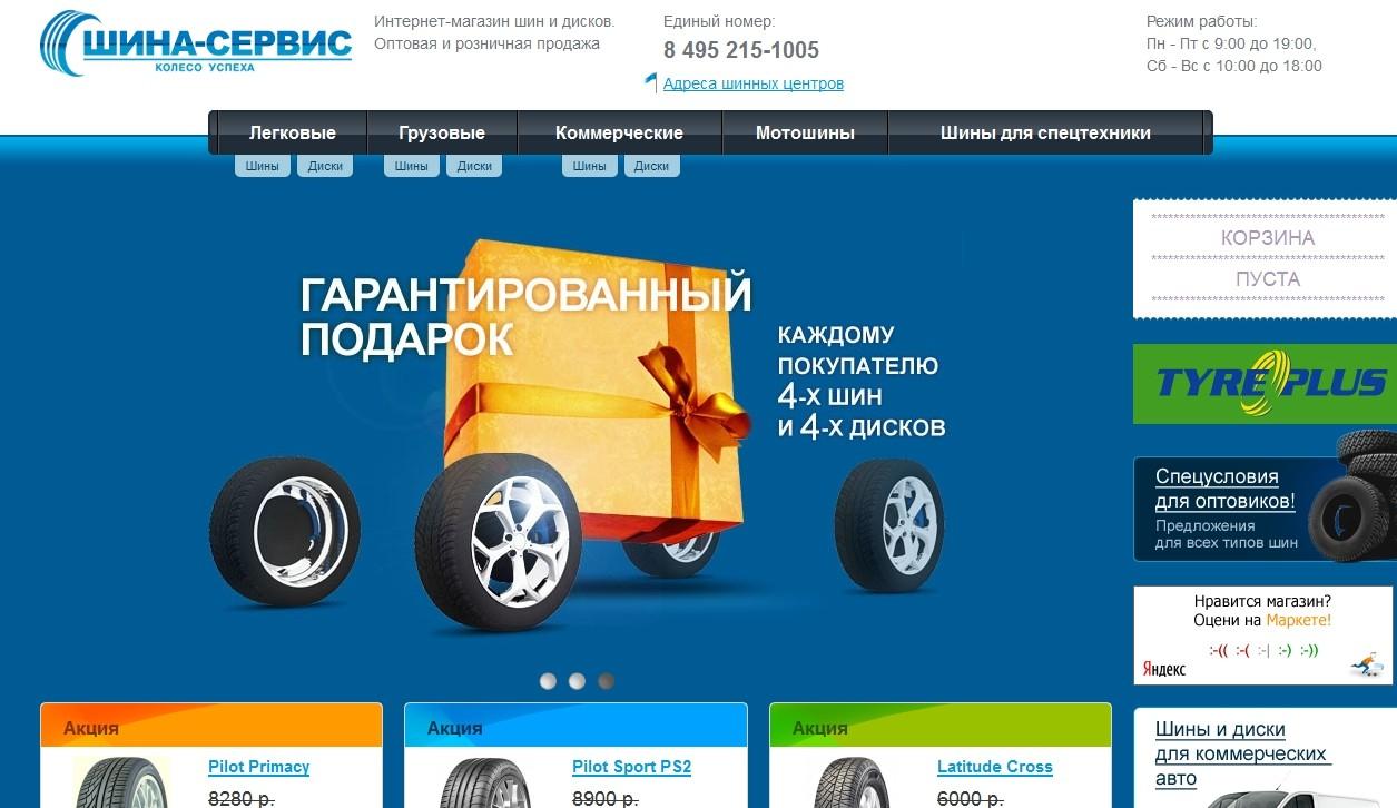 shinaservis.ru