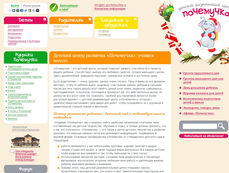 drc-pochemuchka.ru
