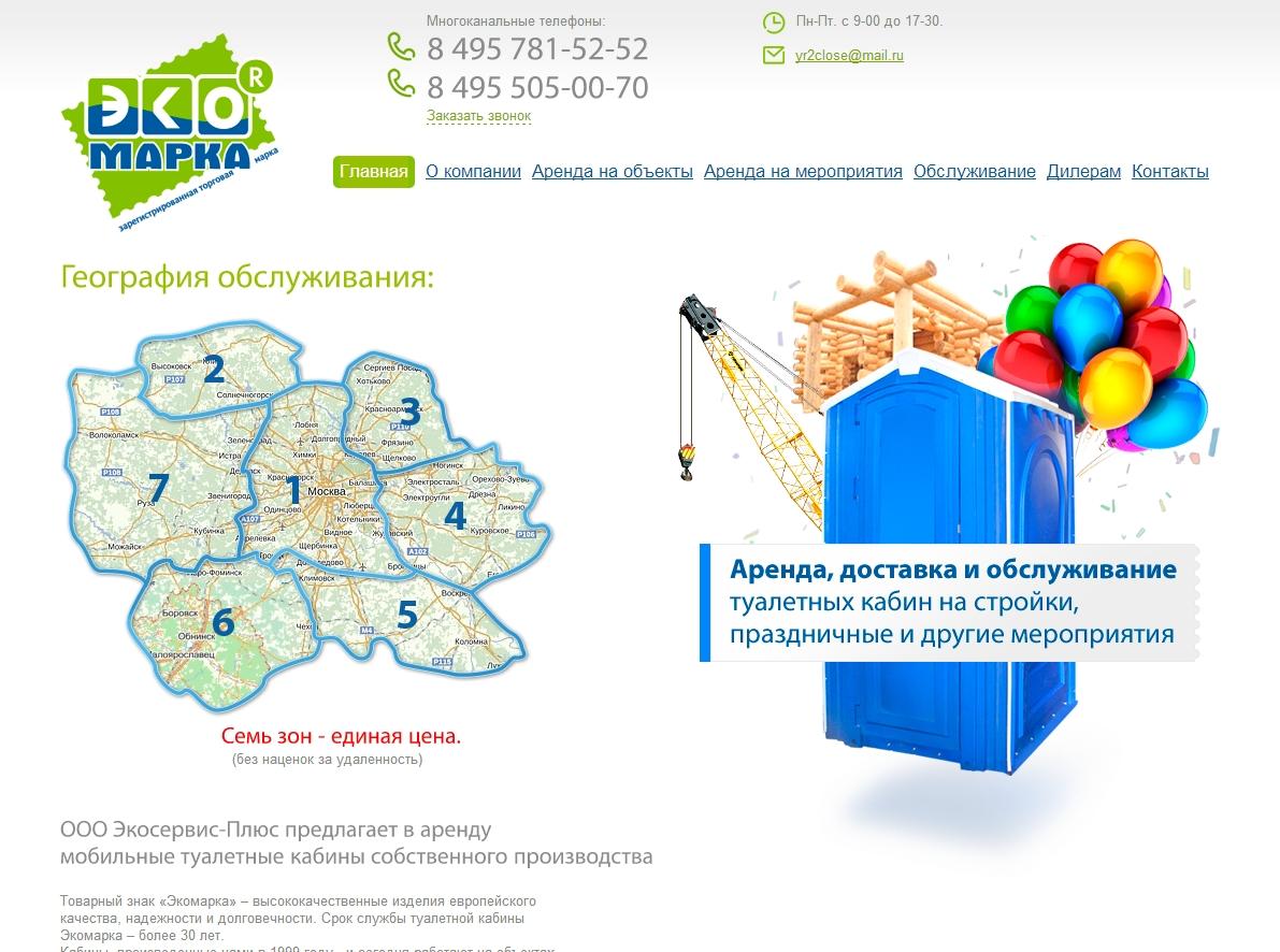 tualetplus.ru