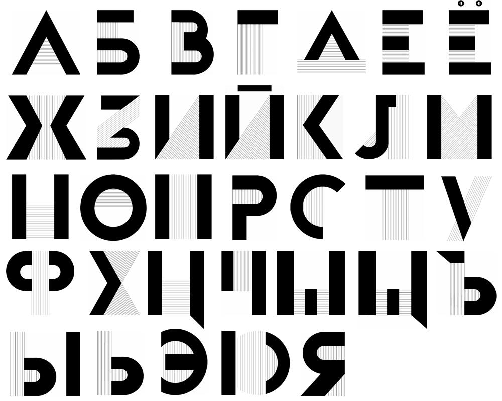 кириллические шрифты картинки это над нубами