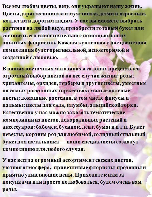 Бизнес, магазин цветы описание
