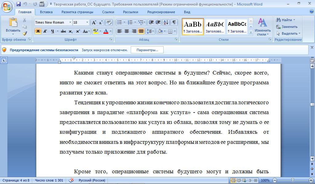 Эссе на тему дисциплина 8161