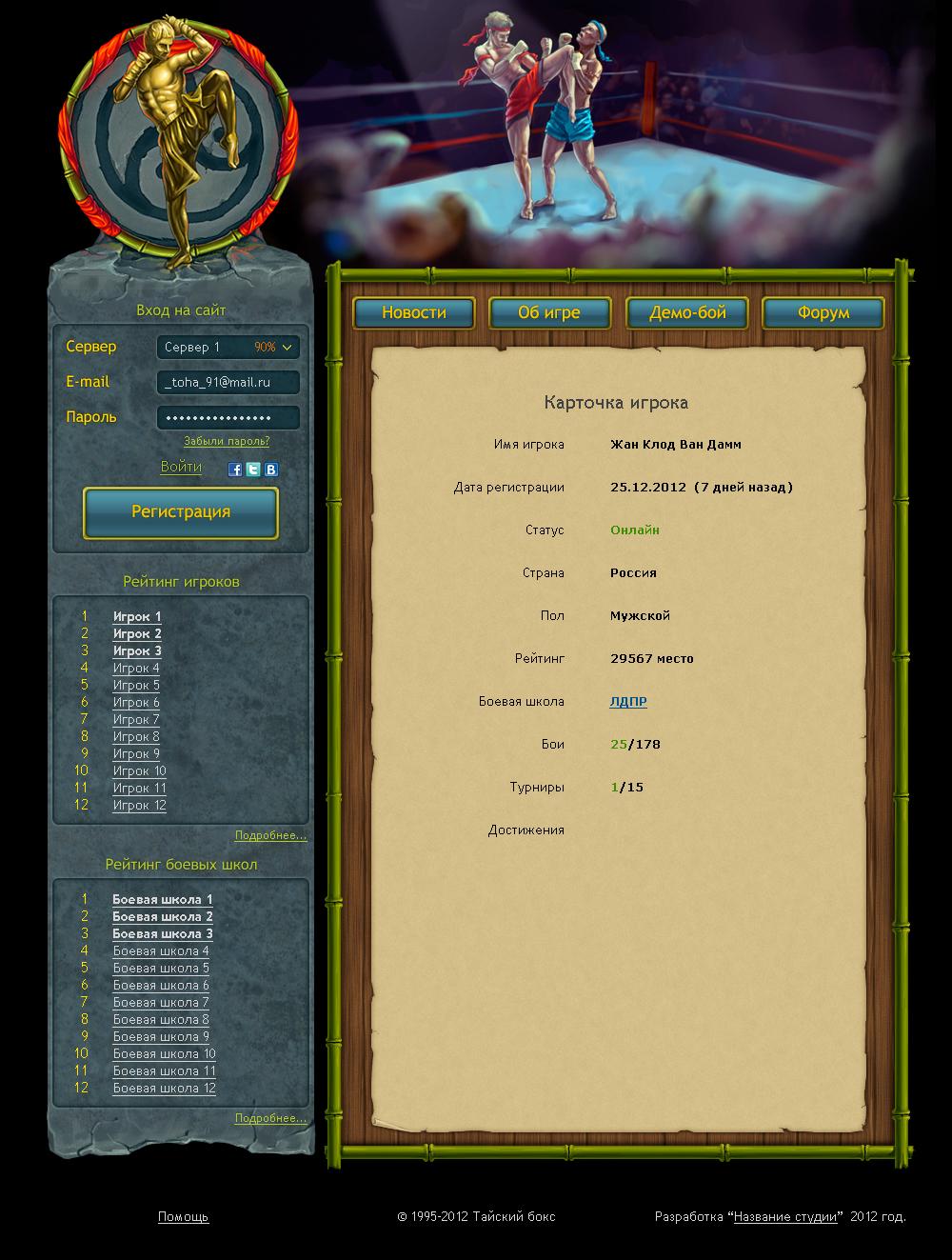 Страница сайта Тайского бокса