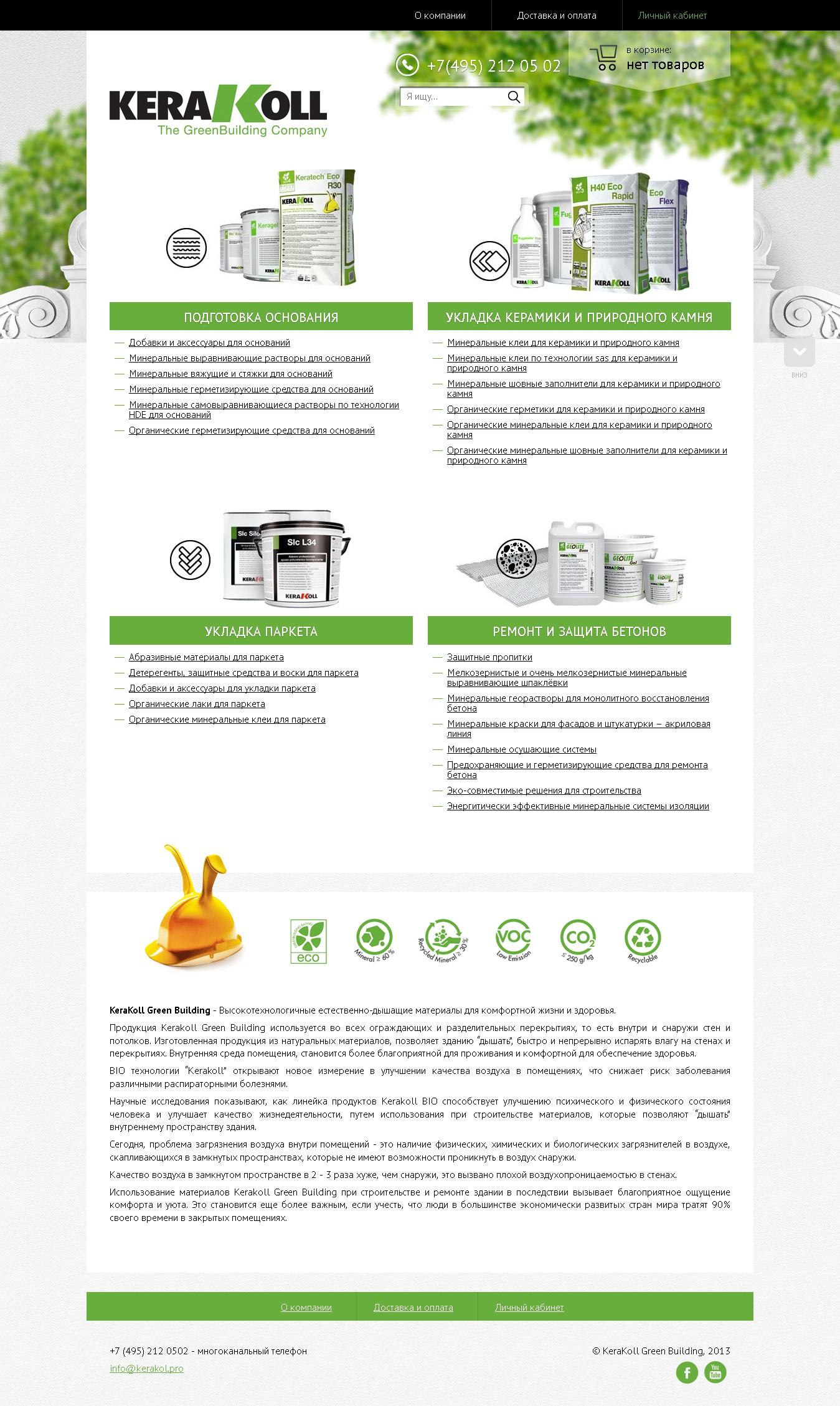 Интернет-магазин по продаже стройматериалов