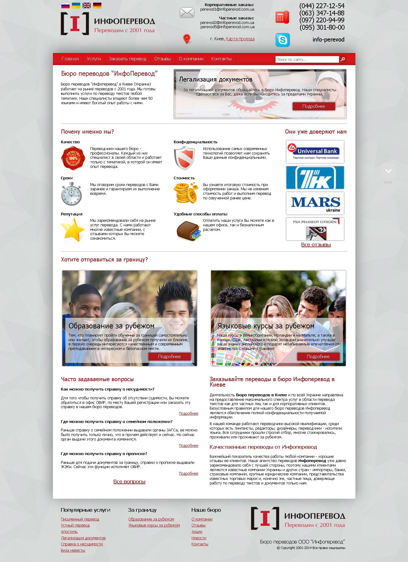 Мультиязычный сайт-визитка бюро переводов